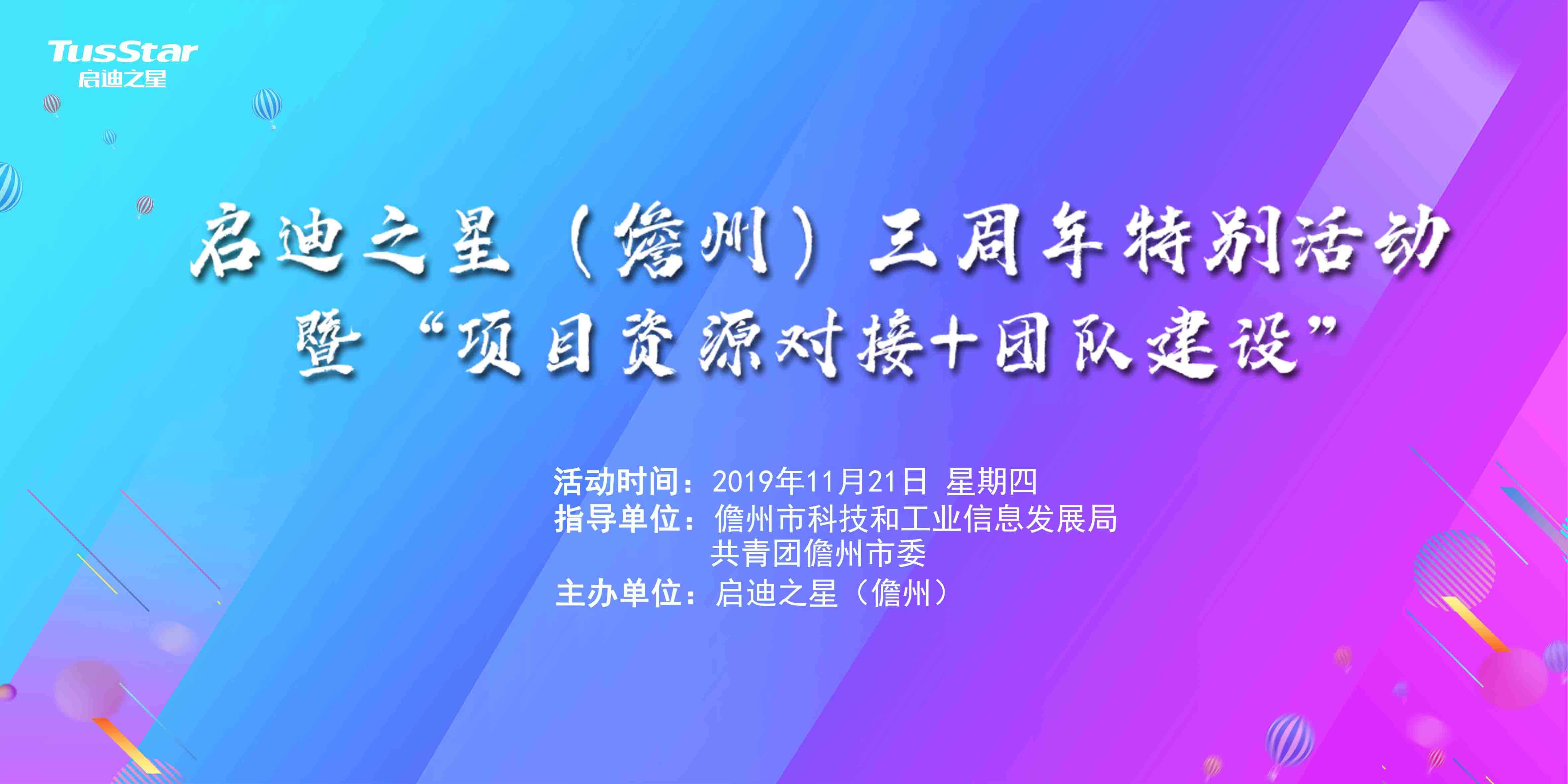 """启迪之星(儋州)三周年特别活动暨 """"项目资源对接+团队建设"""""""
