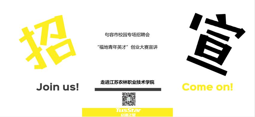 """句容市校园专场招聘会暨""""福地青年英才""""创业大赛宣讲——走进农林学院"""
