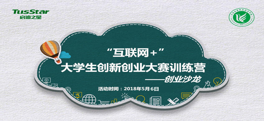 """""""互联网+""""大学生创新创业大赛训练营——创业沙龙"""