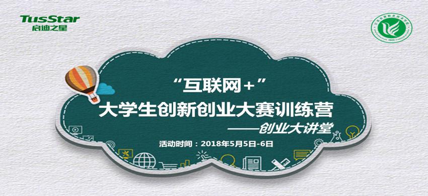 """""""互联网+""""大学生创新创业大赛训练营——创业大讲堂"""