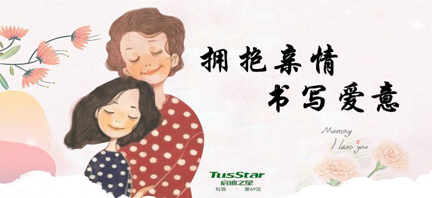 拥抱亲情,书写爱意——母亲节