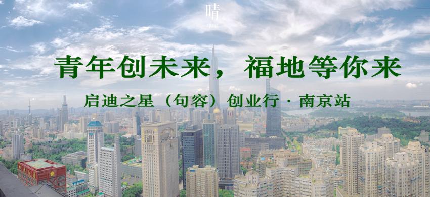 青年创未来,福地等你来 江苏句容创业大赛推介会·南京麒麟站