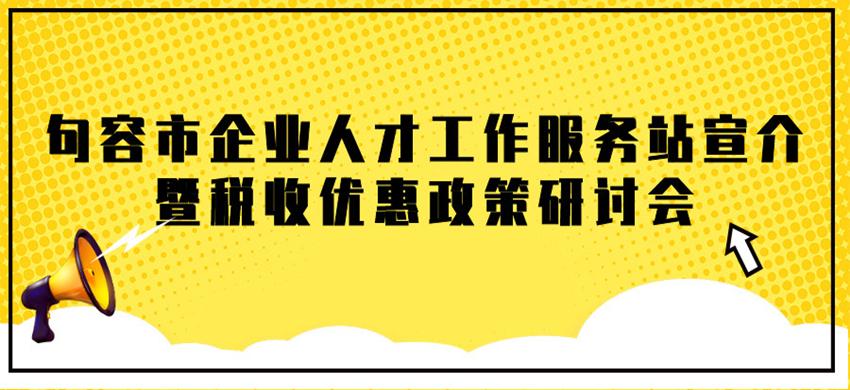 句容市企业人才工作服务站宣介暨税收优惠政策研讨会