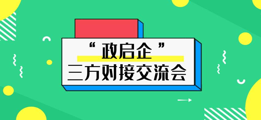 """""""政启企""""三方对接交流会"""