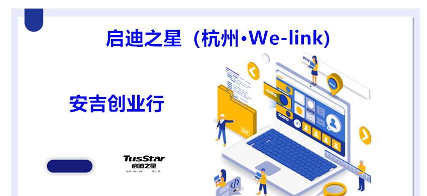 启迪之星(杭州·We-link)安吉创业行