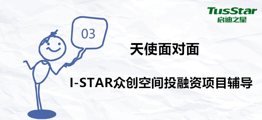 天使面对面|I-STAR众创空间投融资项目辅导