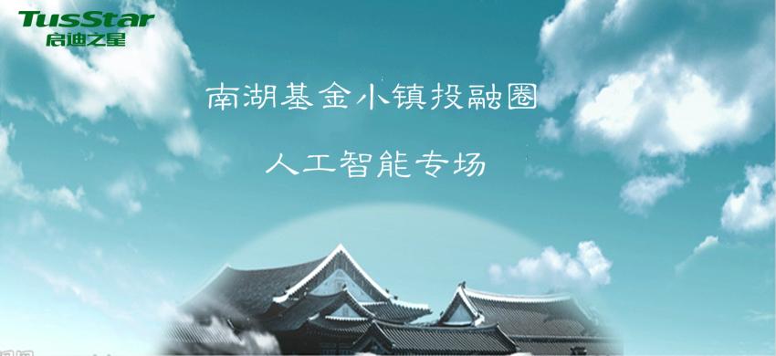 启迪之星(嘉兴)  南湖基金小镇投融圈——人工智能专场