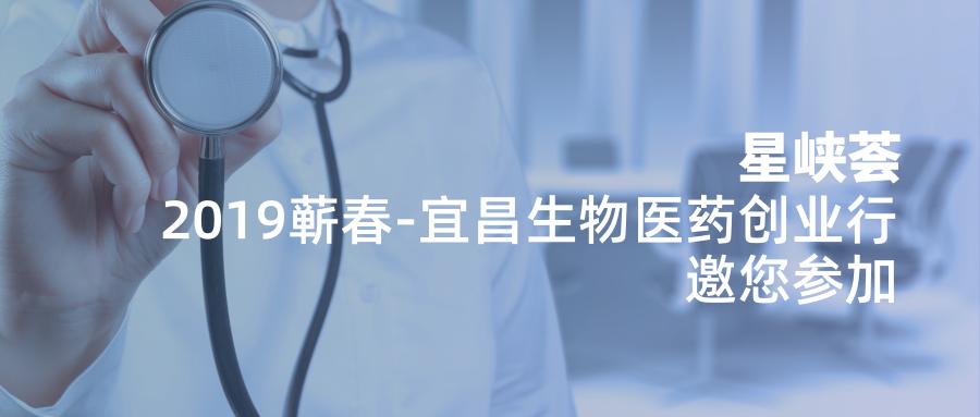 星峡荟|2019蕲春-宜昌生物医药创业行