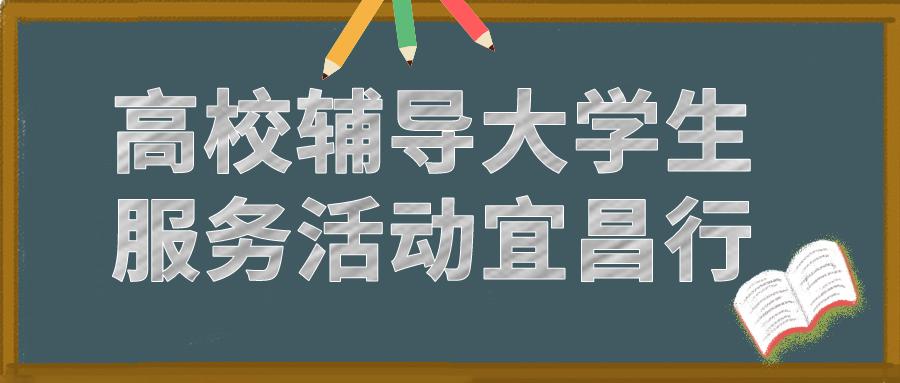 报名|高校辅导大学生服务活动宜昌行