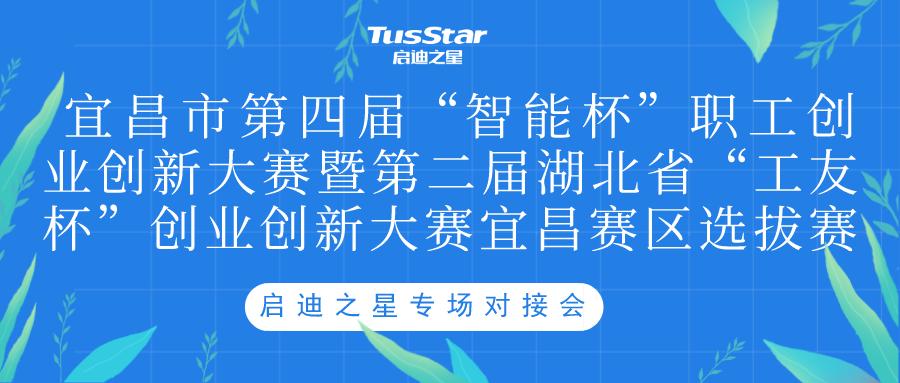 """""""工友杯""""创业创新大赛宜昌赛区选拔赛启迪之星专场对接会"""