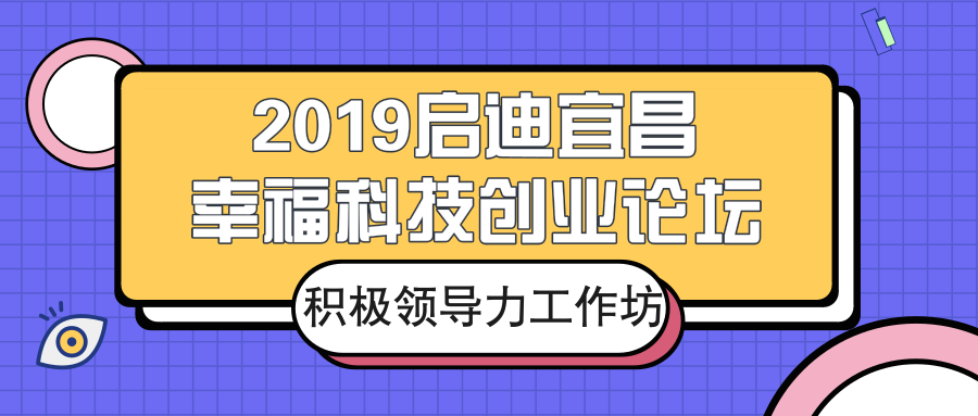 星峡荟|2019启迪宜昌积极领导力工作坊(报名人数已满)