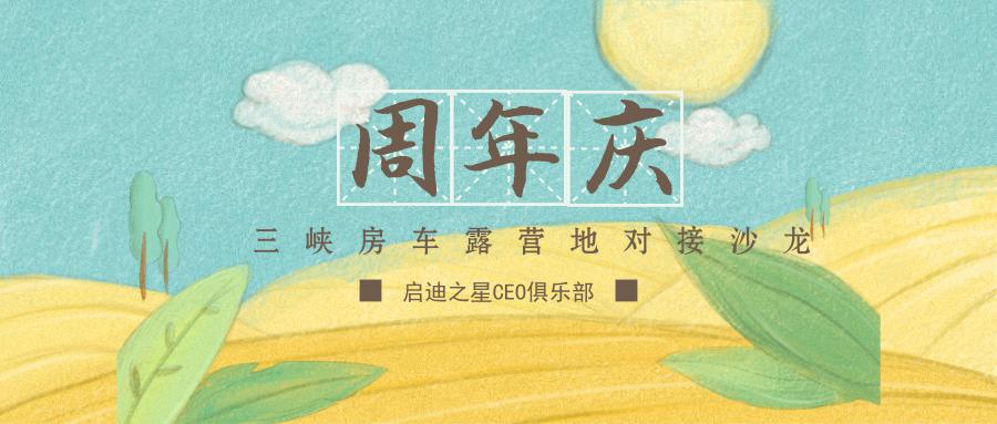 周年庆|CEO俱乐部之三峡房车露营地产业对接沙龙活动