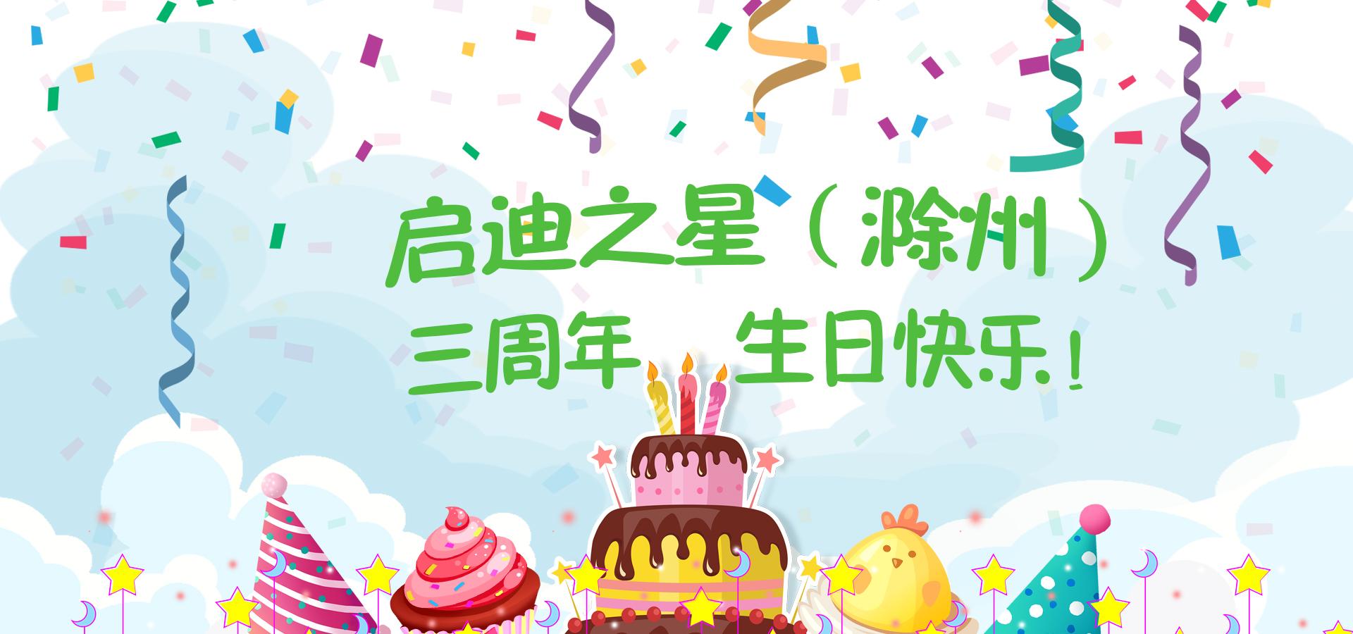 启迪之星(滁州)三周年庆