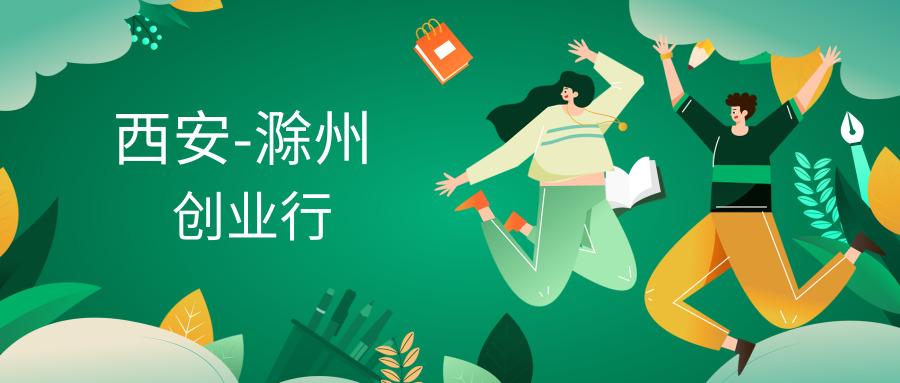 西安-滁州创业行