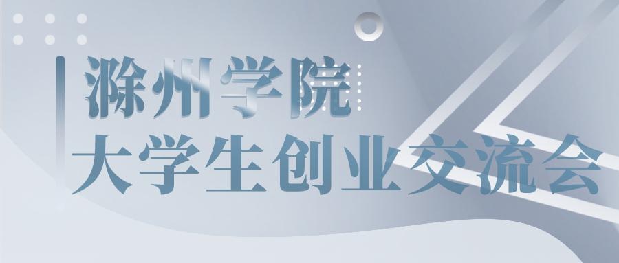 滁州学院大学生创业交流会