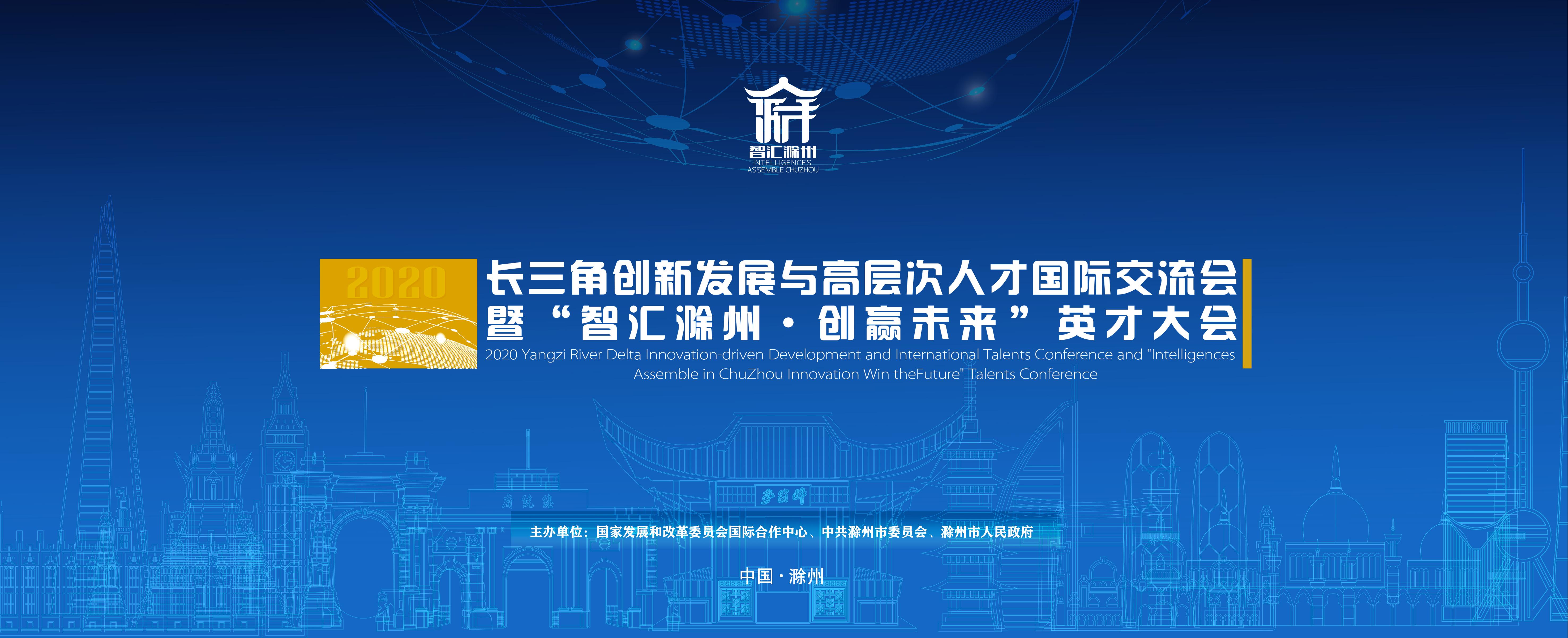 """2020长三角创新发展与高层次人才国际交流会暨""""智汇滁州·创赢未来""""英才大会"""