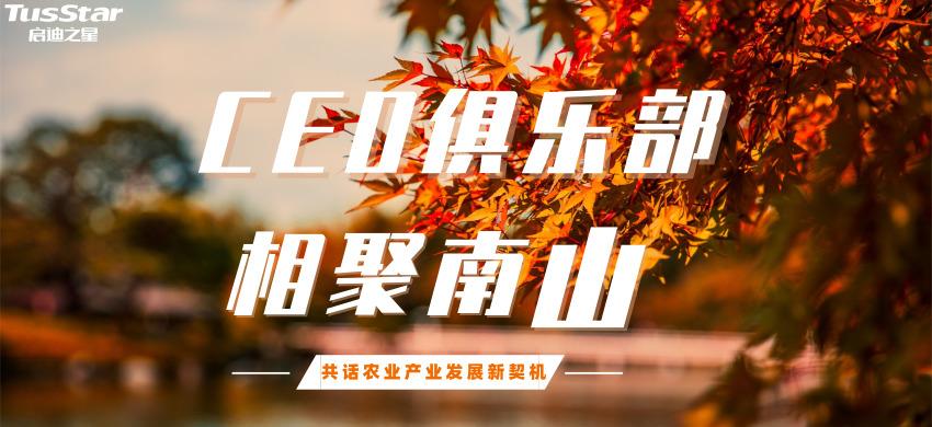 活动报名   CEO俱乐部:相聚南山 共话农业产业发展新契机