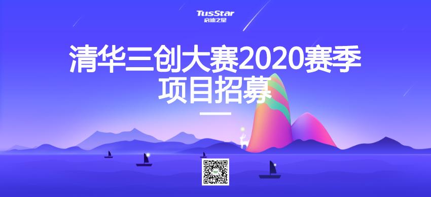 活动报名 | 清华校友三创大赛2020赛季项目征集开启