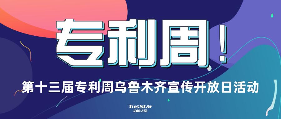 第十三届中国专利周系列活动 | 乌鲁木齐宣传开放日
