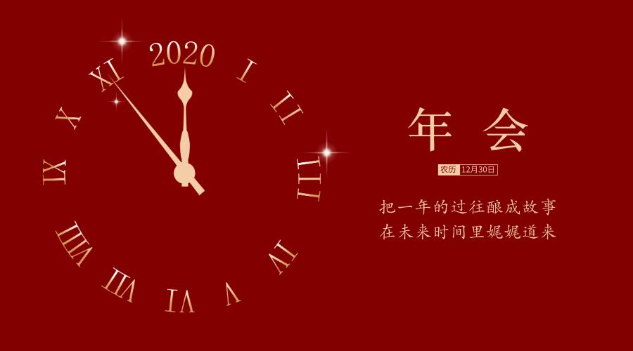 活动预告 | 启迪之星(乌鲁木齐)2020年度茶话联欢会