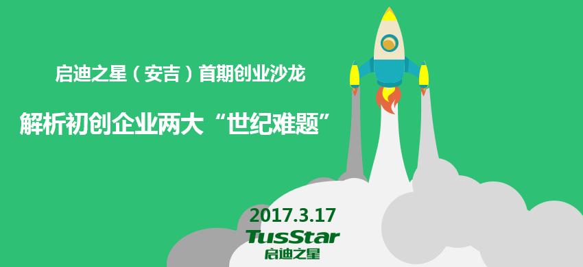 """解析初创企业两大""""世纪难题""""丨启迪之星(安吉)创业沙龙"""
