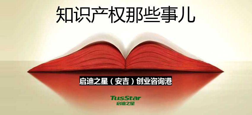 启迪之星(安吉)创业咨询港 知识产权咨询