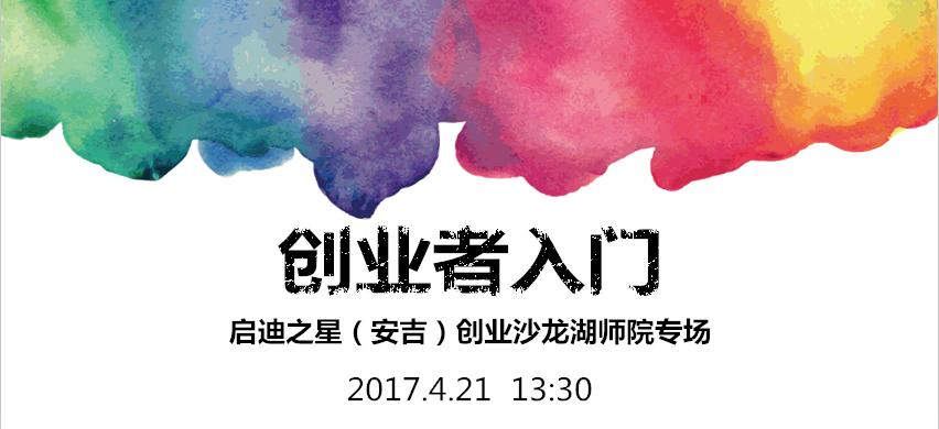 创业者入门丨启迪之星(安吉)创业沙龙湖师院专场