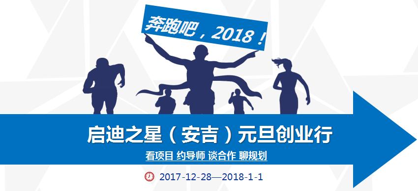奔跑吧,2018!   启迪之星(安吉)元旦创业行 · 上海站