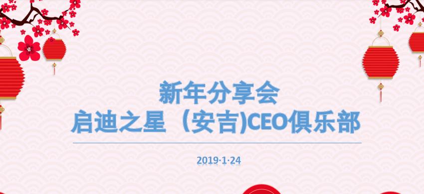 新年分享会 启迪之星(安吉)CEO俱乐部