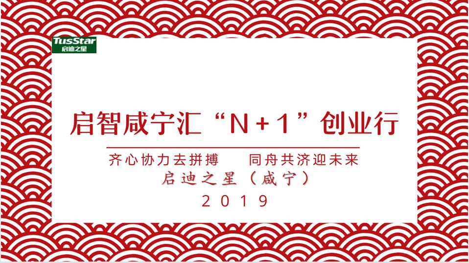 """启智咸宁汇--启迪之星""""N+1""""创业行活动"""