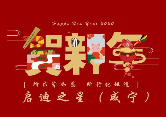 CEO俱乐部丨启迪之星(咸宁)贺新年