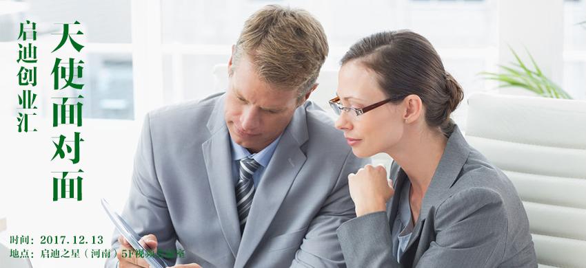 创业汇——让优秀的项目直接面对投资人