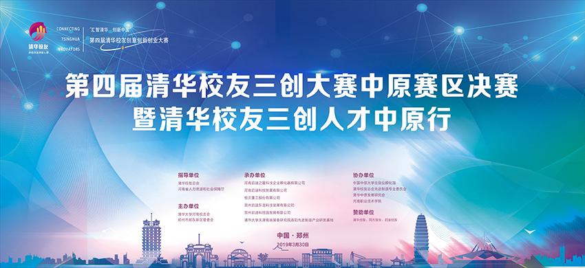 第四届清华校友创意创新创业大赛中原赛区决赛