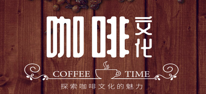 CEO俱乐部-咖啡文化第一期