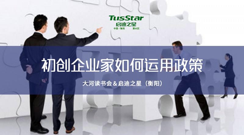 启迪之星(衡阳)| 创业沙龙——初创企业家如何运用政策