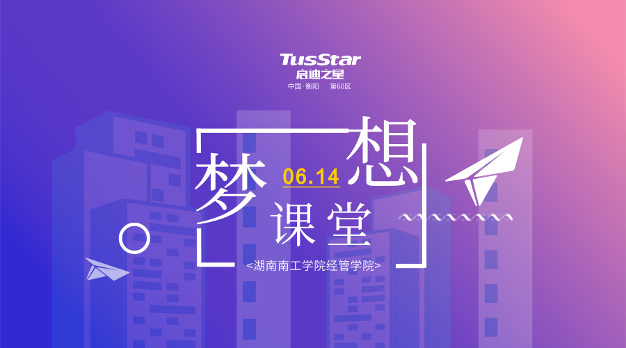 启迪之星(衡阳)| 梦想课堂——助力莘莘学子创新筑梦