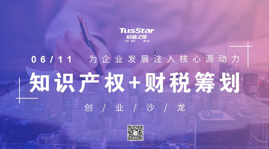 启迪之星(衡阳)| 创业沙龙——知识产权+财税筹划为企业发展注入核心源动力