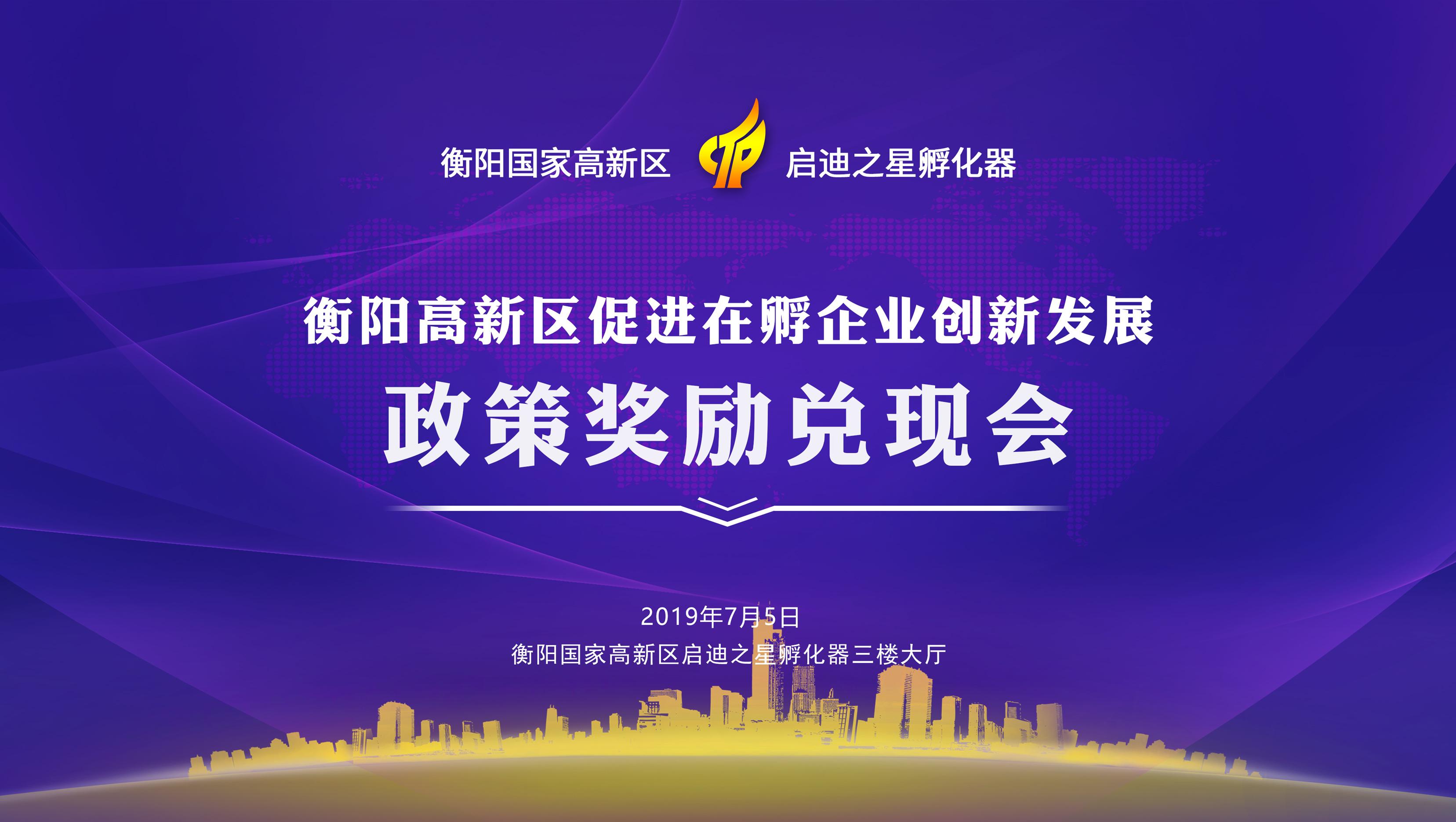 启迪之星(衡阳)| 衡阳国家高新区启迪之星园区政策奖励兑现会