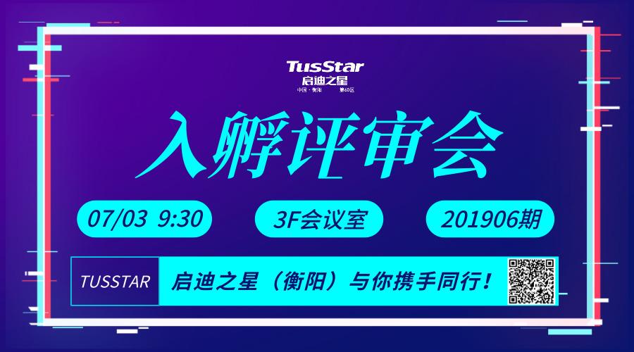 启迪之星(衡阳)| 启迪之星与您携手同行!——入孵评审会(201906期)