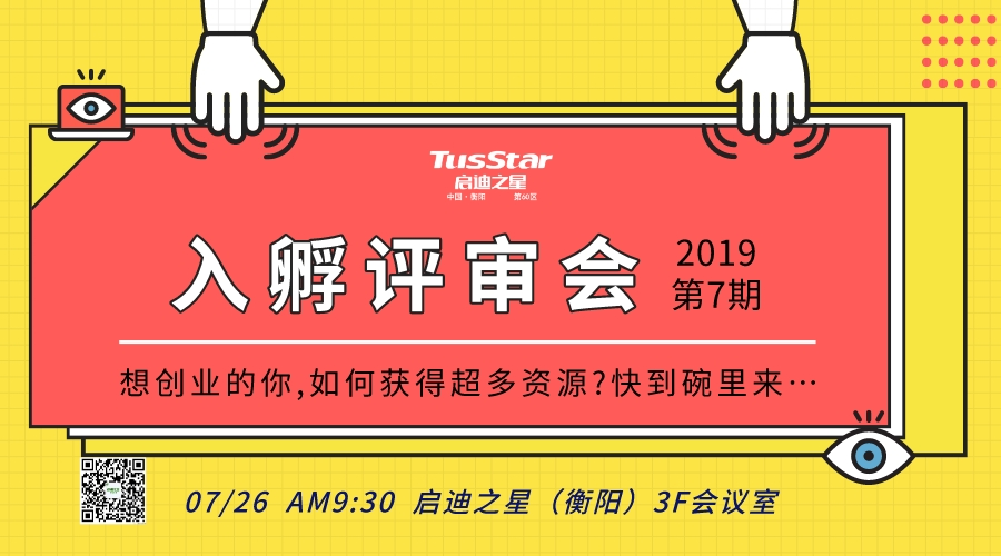启迪之星(衡阳)| 创业从启迪之星开始——入孵评审会(201907期)