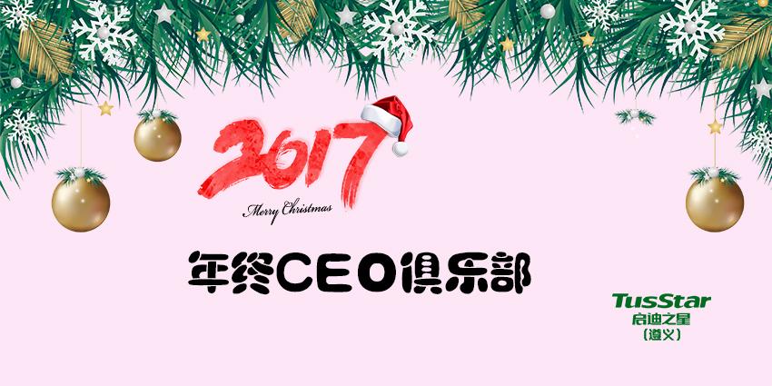 2017年终CEO俱乐部