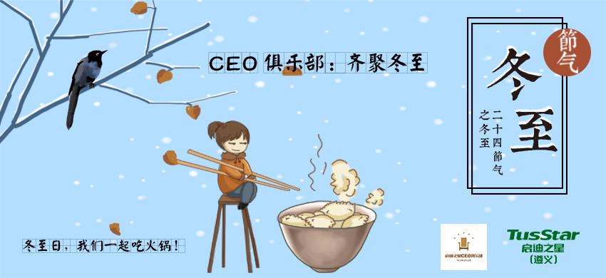 CEO俱乐部:齐聚冬至