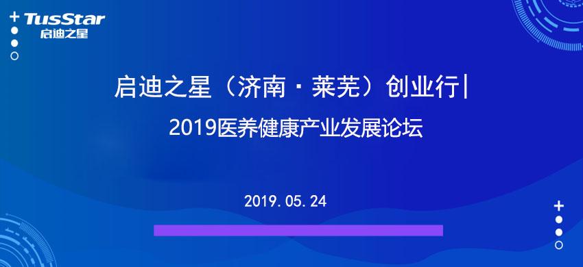 启迪之星(济南·莱芜)创业行|2019医养健康产业发展论坛