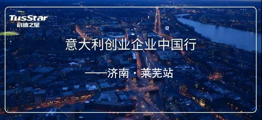 意大利创业企业中国行——济南·莱芜站