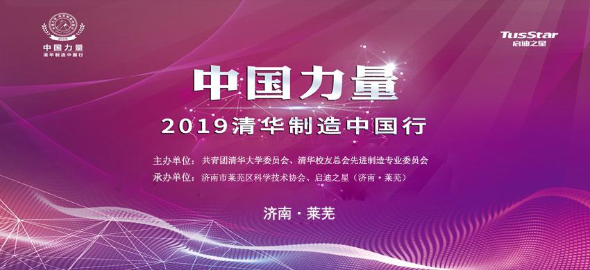 """2019""""中国力量-清华制造中国行""""活动 莱芜站"""