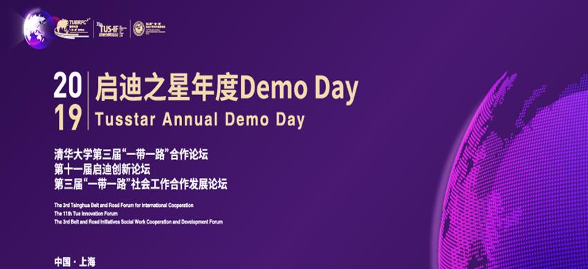 启迪之星(新泰)创业行——启迪之星年度Demo Day