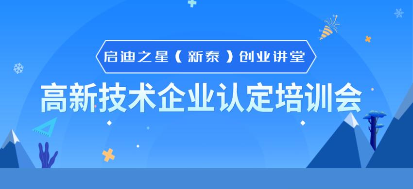 启迪之星(新泰)创业讲堂│高新技术企业认定培训会