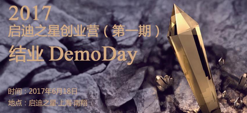启迪之星 · 2017创业营第一期结业DemoDay