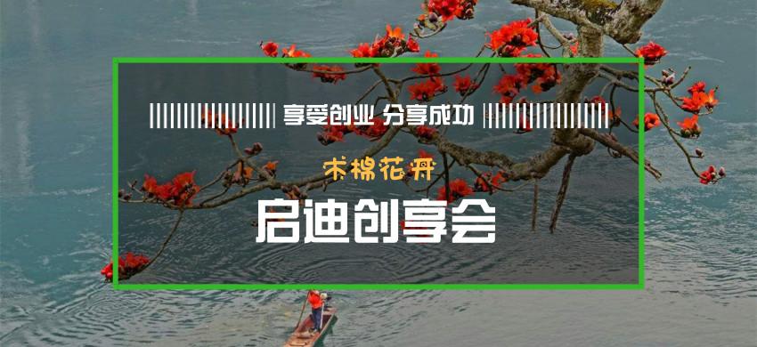 木棉开花启迪·创享汇第14期《如何让实体业绩倍增》