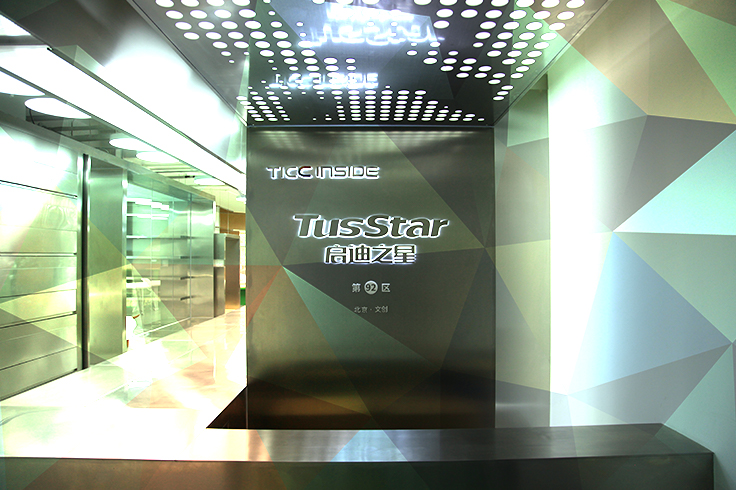 启迪之星(北京·文创)